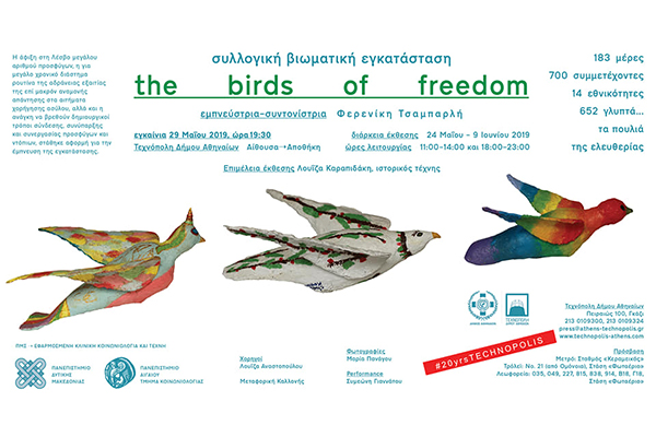 birds_0005_invitation 2nd exhibition